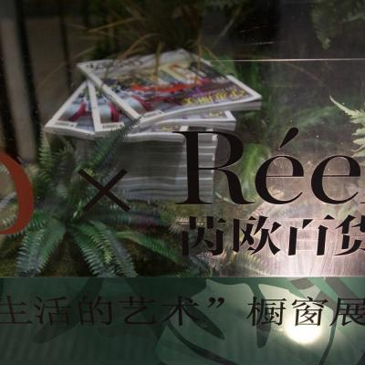 Reel Special Display Hanghai026
